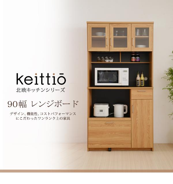 北欧キッチンシリーズ Keittio 90幅 レンジボード 送料無料