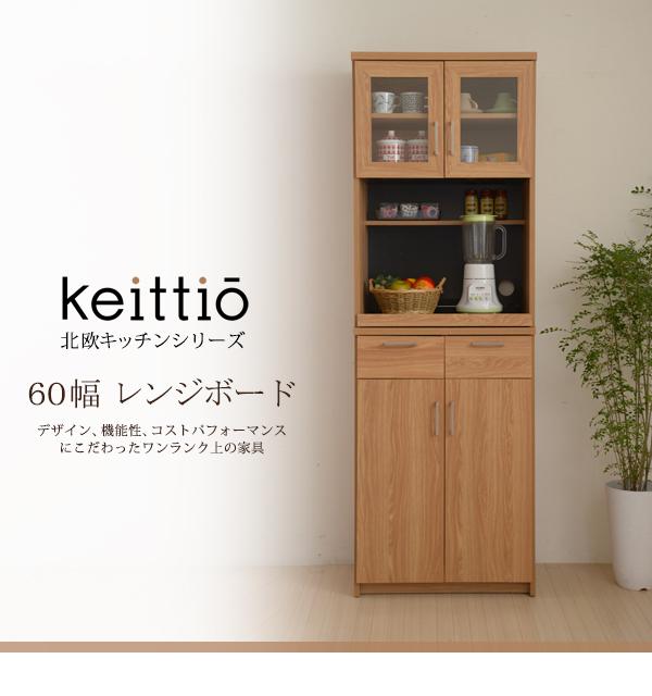 北欧キッチンシリーズ Keittio 60幅 レンジボード 送料無料