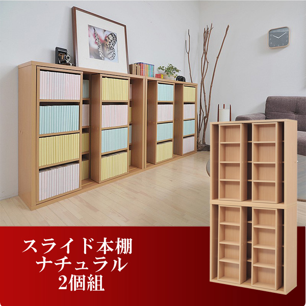 本棚 スライド 棚 スライド書棚 ナチュラル 2個セット大量収納 木製 送料無料 美しい本棚