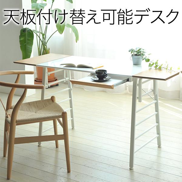 【送料無料】Re・conte Ladder Desk NU :DESK (天然木の温もりと、斬新な機能 おしゃれなデスクで楽しい毎日を)