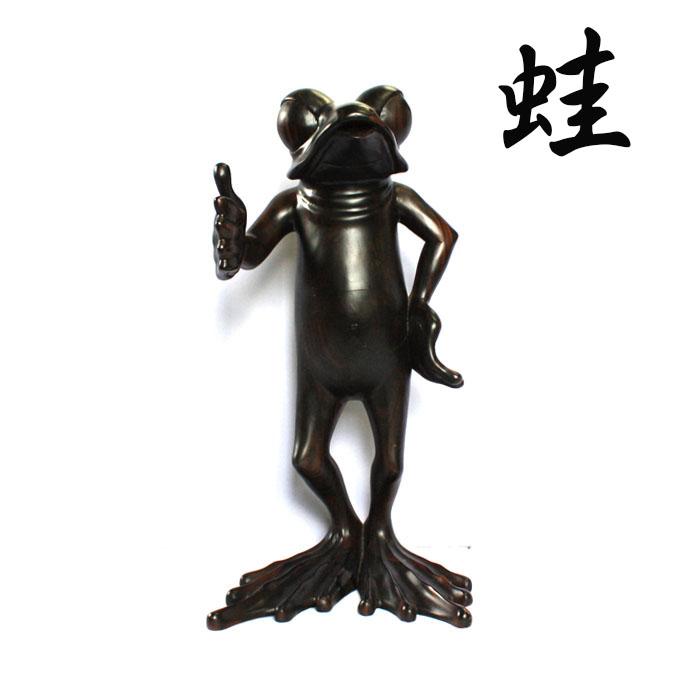 【B級品】【展示品、現品限り】高級天然木 黒檀 カエル 蛙 置物 インテリア オブジェ 手彫り