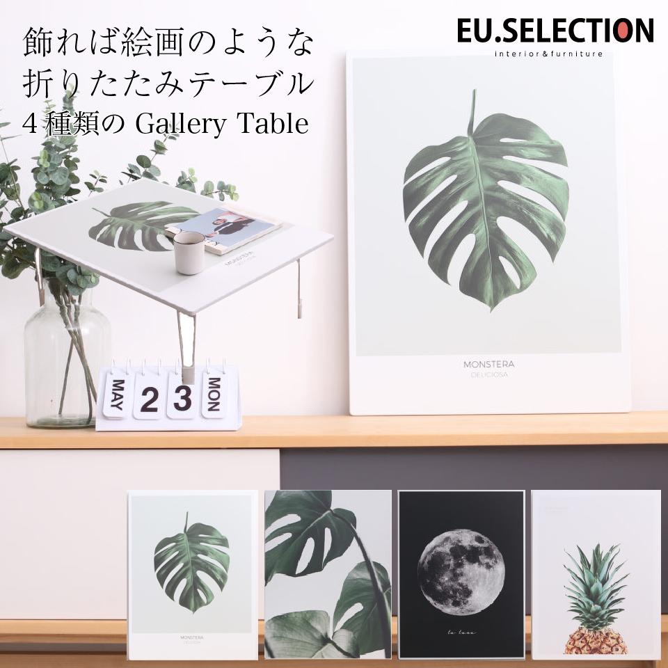 折りたたみテーブル ギャラリーテーブル デザインテーブル インテリア 絵画 ミニテーブル ローテーブル ちゃぶ台 座卓 折り畳みテーブル 折れ脚テーブル リビングテーブル アウトドア かわいい 小さい コンパクト シンプル 一人暮らし 幅72cm モンステラ 月 パイナップル