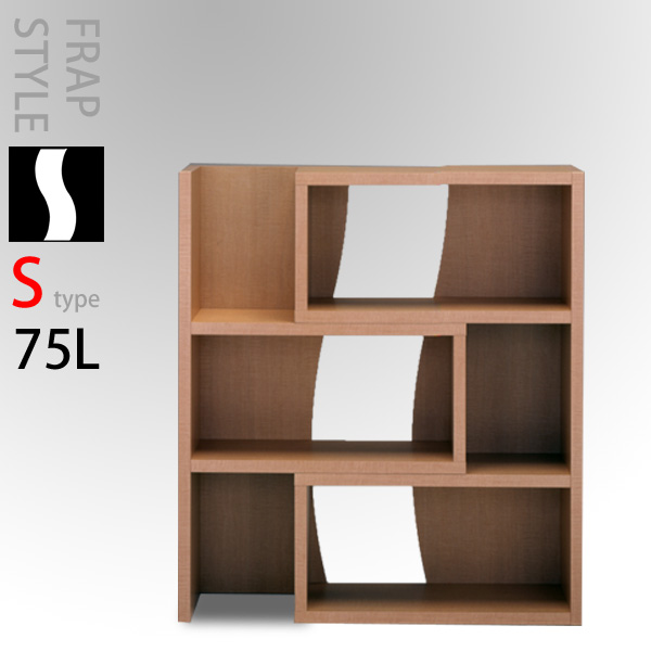 【本州と四国は開梱設置料込み】 伸縮ラック S字タイプ 75L 本棚 伸長式 自在 日本製 完成品 送料無料 美しい本棚