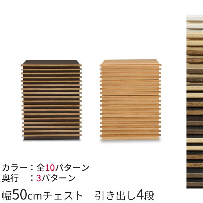 桐天然木(無垢材)ルーバーの50cmルーバーチェストアジアンテイストのサイドチェスト 寝室にも 日本製&完成家具収納 AV収納 送料無料
