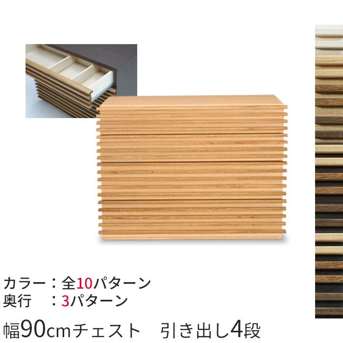 桐天然木(無垢材)ルーバーの90cmルーバーチェストアジアンテイストのサイドチェスト 寝室にも 日本製&完成家具収納 AV収納 送料無料