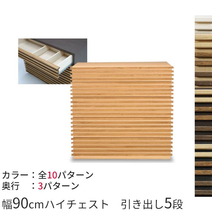 桐天然木(無垢材)ルーバーの90cmハイチェスト 高さ83cmアジアンテイストのハイチェスト 寝室にも 日本製&完成家具収納 AV収納 送料無料
