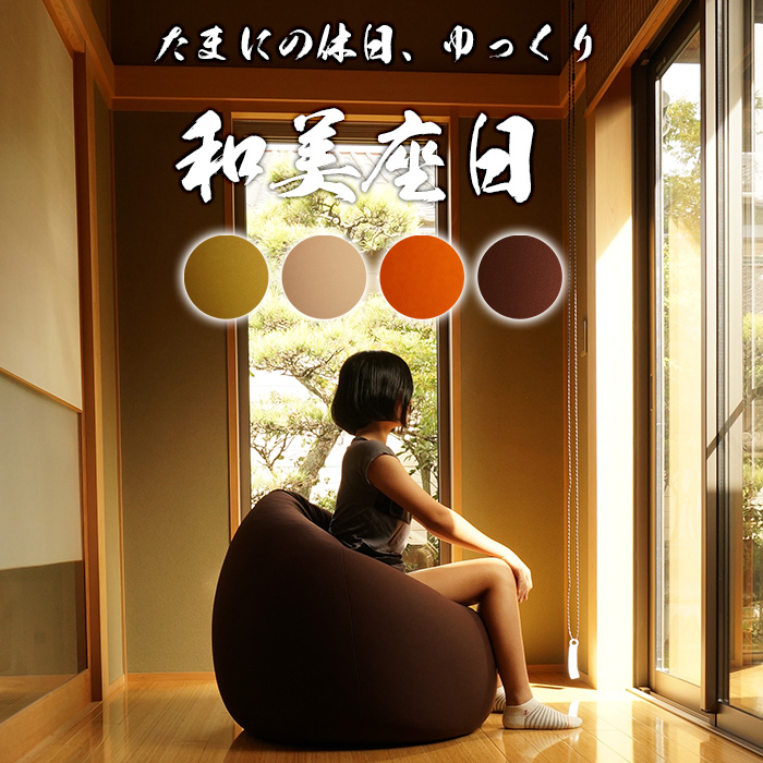 和美座日(わびさび)ビーズクッション ソファ ビーズ クッション ジャンボ スツール チェア (ビーズソファ ビーズソファー 特大 背もたれ 大きい 一人掛けソファ 子供部屋 和風 オレンジ ブラウン 茶色 おしゃれ 日本製 ひとりがけ) 一人暮らし