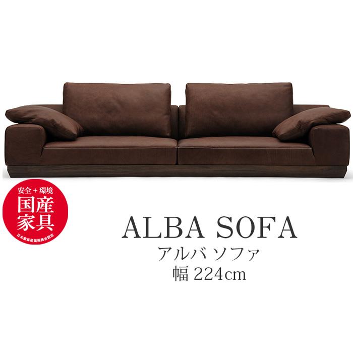 ALBA(アルバ) ソファ2240 高級ソファ 幅224cm ウォールナット無垢材 革張り 牛革オイル仕上げ ローソファ 国産 マルイチセーリング