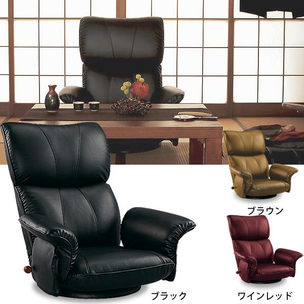 360度回転!日本製座椅子 スーパーソフトレザー座いす ハイバック ヘッドリクライニング 送料無料(座椅子 座いす 座イス リクライニング リクライニングチェア 敬老の日 椅子 プレゼント ギフト おじいちゃん おばあちゃん)