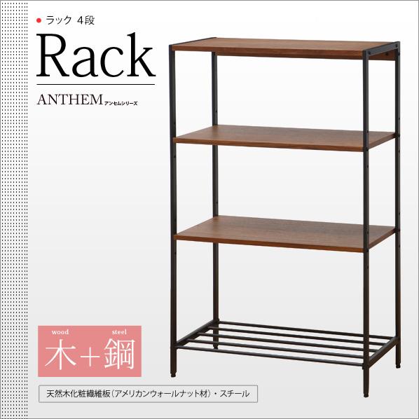 【本州と四国は開梱設置料込み】アンセム anthem ラック 棚 4段 シェルフ ANR-2397 BR 木製 送料無料 美しい本棚