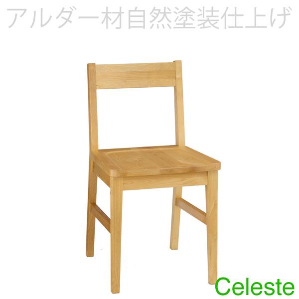チェア アルダー材オイル仕上げのセレステシリーズ パーソナルチェア 椅子 送料無料(お洒落 いす イス チェアー オシャレ おしゃれ 家具 インテリア)
