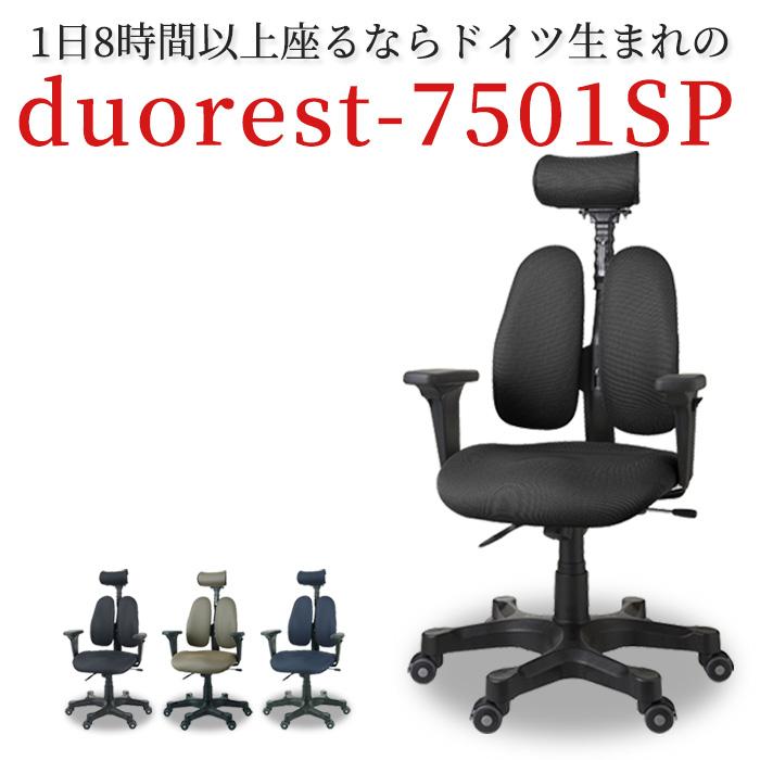 1日8時間以上座る人のためのOAチェア オフィスチェア スタンダード デュオレストDR-7501SP オフィスチェア DUOREST 送料無料(ワーキングチェア お洒落 ワークチェアー オフィスチェアー オフィス 椅子 いす イス チェアー 家具)