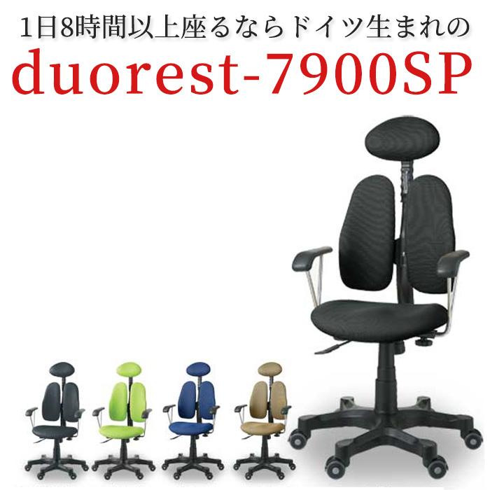 1日8時間以上座る人のためのOAチェア オフィスチェア エントリーモデル デュオレストDR-7900SPオフィスチェア DUOREST 送料無料(ワーキングチェア お洒落 ワークチェアー オフィスチェアー オフィス 椅子 いす イス )