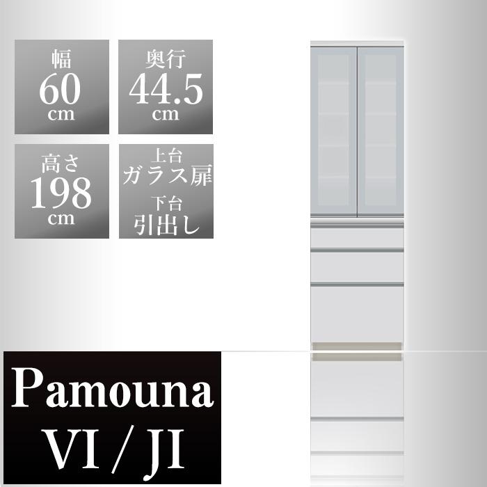 パモウナ 食器棚VI 幅60×奥行44.5×高さ198cm VI-S600K パールホワイト pamouna 家電ボード ダイニングボード カップボード 完成品 ハイスペック 高級 高級品 高品質 頑丈 ブランド 上部 おしゃれ サイレントレール フルスライド