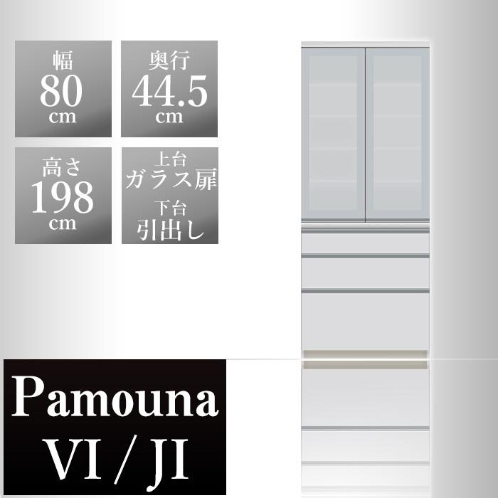 パモウナ 食器棚VI 幅80×奥行44.5×高さ198cm VI-S800K パールホワイト pamouna 家電ボード ダイニングボード カップボード 完成品 ハイスペック 高級 高級品 高品質 頑丈 ブランド 上部 おしゃれ サイレントレール フルスライド