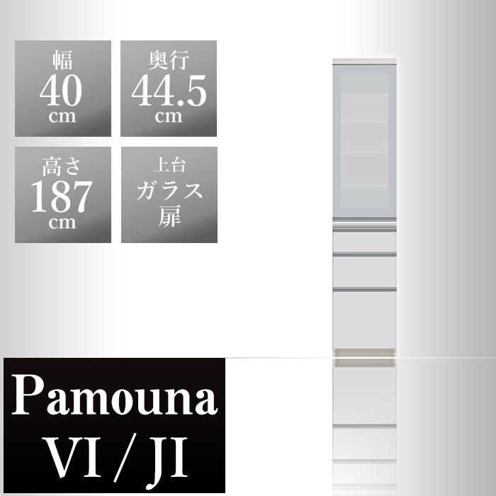 パモウナ 食器棚JI 幅40×奥行44.5×高さ187cm JI-S400KL JI-S400KR パールホワイト pamouna 家電ボード ダイニングボード カップボード 完成品 ハイスペック 高級 高級品 高品質 頑丈 ブランド 上部 おしゃれ サイレントレール フルスライド