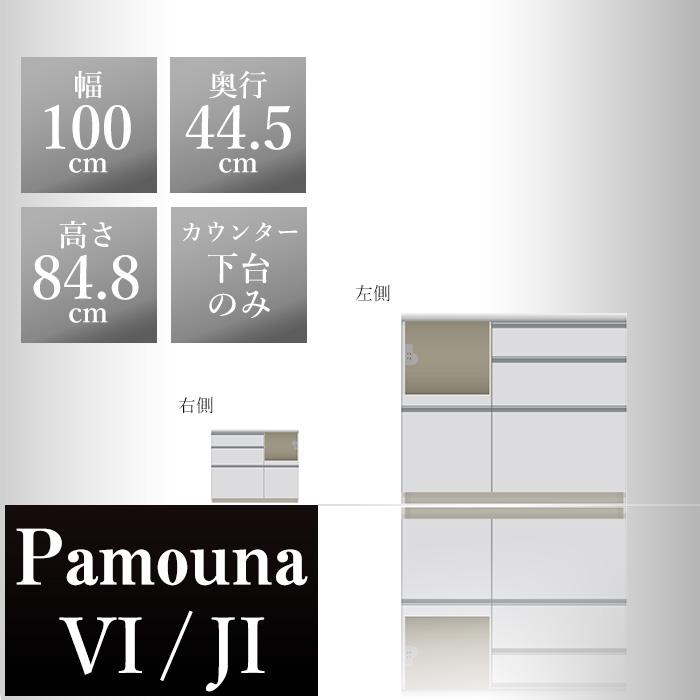 パモウナ キッチンカウンターVI 幅100×奥行44.5×高さ84.8cm VIL-S1000R VIR-S1000R 下台のみ パールホワイト pamouna 家電ボード ダイニングボード カップボード 完成品 ハイスペック 高級 高級品 高品質 ブランド 上部 サイレントレール フルスライド