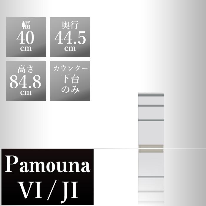 パモウナ キッチンカウンターVI 幅40×奥行44.5×高さ84.8cm VI-S400KR 下台のみ パールホワイト pamouna 家電ボード ダイニングボード カップボード 完成品 ハイスペック 高級 高級品 高品質 頑丈 ブランド 上部 おしゃれ サイレントレール フルスライド