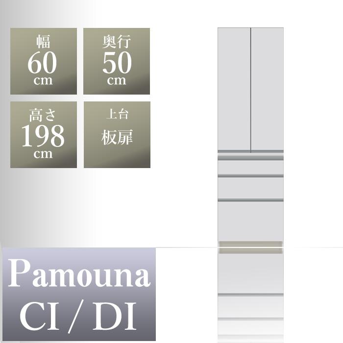 パモウナ 食器棚CI 幅60×奥行50×高さ198cm CI-600K パールホワイト pamouna 家電ボード ダイニングボード カップボード 完成品 ハイスペック 高級 高級品 高品質 頑丈 ブランド 上部 おしゃれ サイレントレール フルスライド