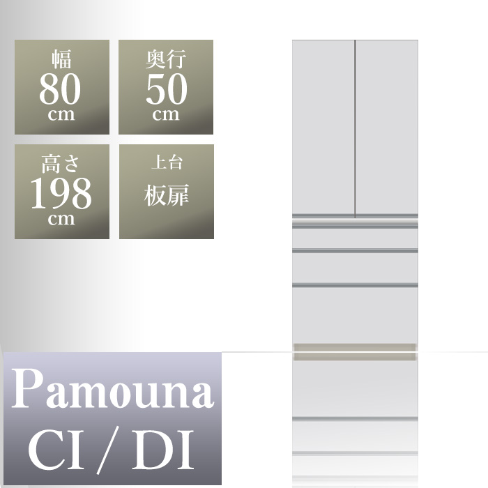 パモウナ 食器棚CI 幅80×奥行50×高さ198cm CI-800K パールホワイト pamouna 家電ボード ダイニングボード カップボード 完成品 ハイスペック 高級 高級品 高品質 頑丈 ブランド 上部 おしゃれ サイレントレール フルスライド