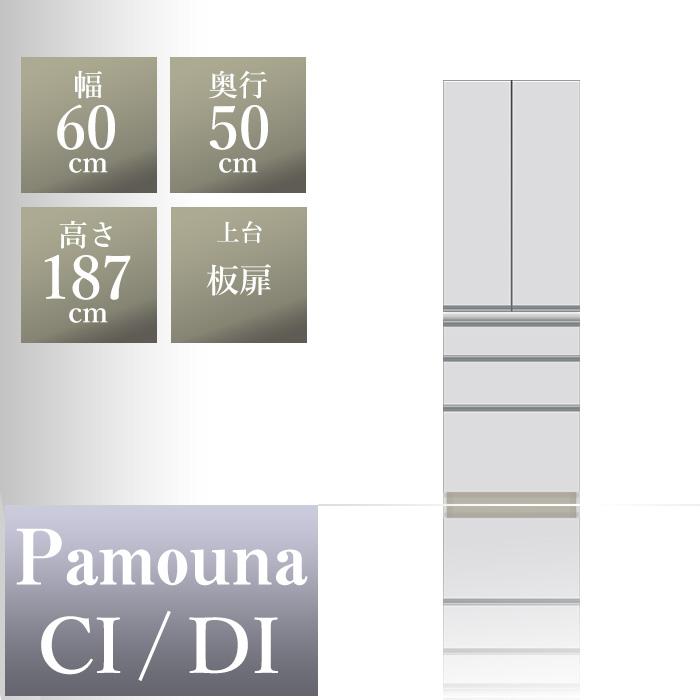 パモウナ 食器棚DI 幅60×奥行50×高さ187cm DI-600K パールホワイト pamouna 家電ボード ダイニングボード カップボード 完成品 ハイスペック 高級 高級品 高品質 頑丈 ブランド 上部 おしゃれ サイレントレール フルスライド