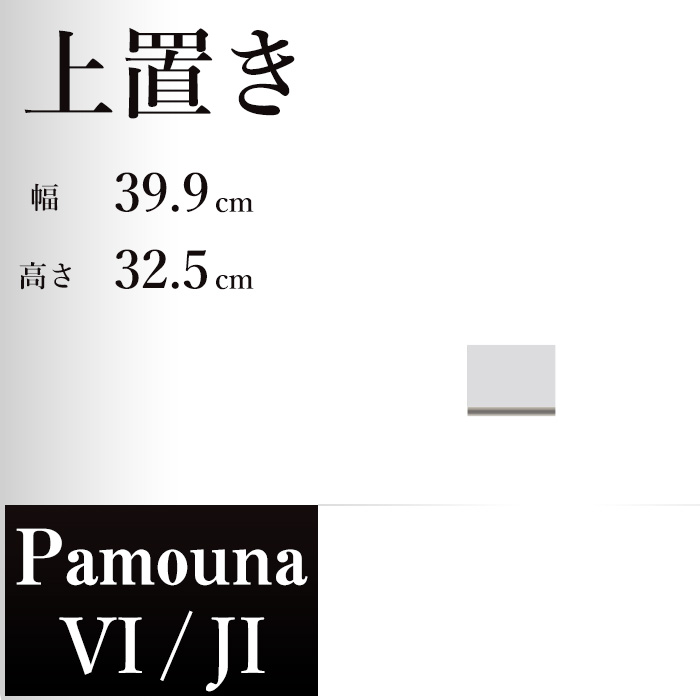 パモウナ 上置き 食器棚VI 幅39.8×奥行33.1×高さ32.5cm VI-40UL VI-40UR パールホワイト pamouna 家電ボード ダイニングボード カップボード 完成品 ハイスペック 高級 高級品 高品質 頑丈 ブランド 上部 おしゃれ サイレントレール フルスライド