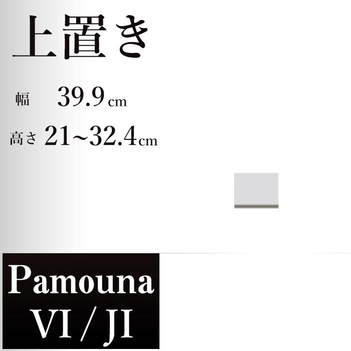 パモウナ 上置き ロータイプ 食器棚VI 幅39.8×奥行33.1×高さ21-32.4cm VI-VL40UL VI-VL40UR パールホワイト 高さオーダー pamouna 家電ボード ダイニングボード カップボード 完成品 ハイスペック 高級 高級品 高品質 頑丈 ブランド 上部 おしゃれ