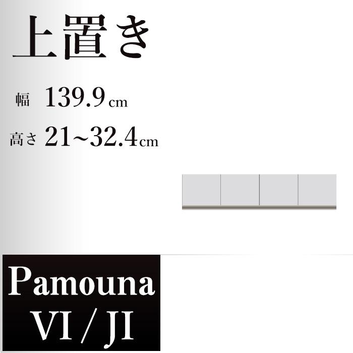 パモウナ 上置き ロータイプ 食器棚VI 幅139.8×奥行33.1×高さ21-32.4cm VI-VL140U パールホワイト 高さオーダー pamouna 家電ボード ダイニングボード カップボード 完成品 ハイスペック 高級 高級品 高品質 頑丈 ブランド 上部 おしゃれ