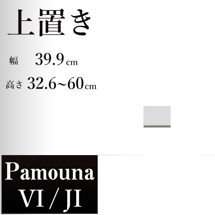 パモウナ 上置き ハイタイプ 食器棚VI 幅39.8×奥行33.1×高さ32.6-60cm VI-VH40UL VI-VH40UR パールホワイト 高さオーダー pamouna 家電ボード ダイニングボード カップボード 完成品 ハイスペック 高級 高級品 高品質 頑丈 ブランド 上部 おしゃれ