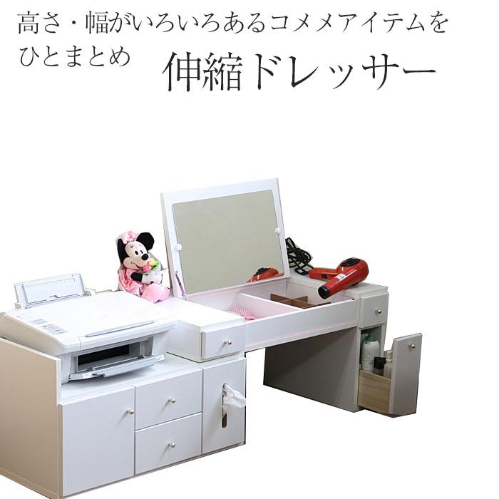 伸縮ドレッサー伸張式 ドレッサー 白 ホワイト 完成品 一面鏡 コスメ収納 日本製 収納家具 木 送料無料 02P23Aug15