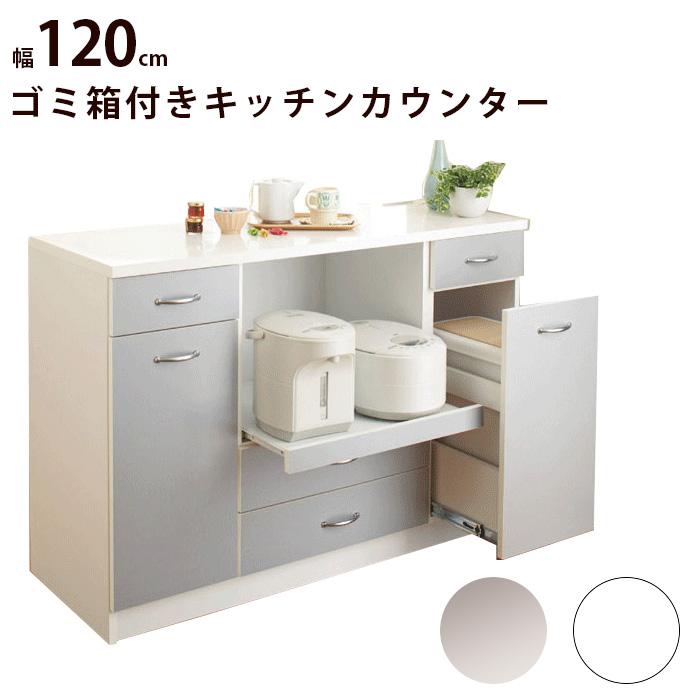 完成品&日本製 ダストボックス付きキッチンカウンター 120 幅120cmタイプ 120 薄型 ペール ゴミ箱 食器棚 キッチン収納 木製 送料無料 | ダストボックス ごみ箱 ごみばこ カウンター フタ付き ふた付き 蓋つき ふたつき 台所 おしゃれ オシャレ 蓋つきゴミ箱 蓋付きゴミ箱
