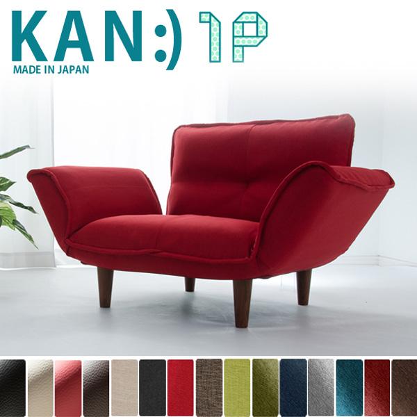 「KAN 1P」ソファ 送料無料 一人暮らし ひとり 一人 二人暮らし