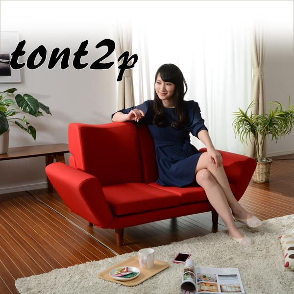 「TONT」 2P 送料無料