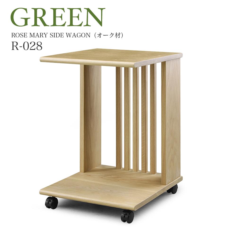 サイドワゴン デザイナーズ サイドテーブル 収納ワゴン 緑 グリーン ローズマリー R-028 ROSE MARY SIDE WAGON オーク材 高級テーブル シギヤマ家具 大川家具