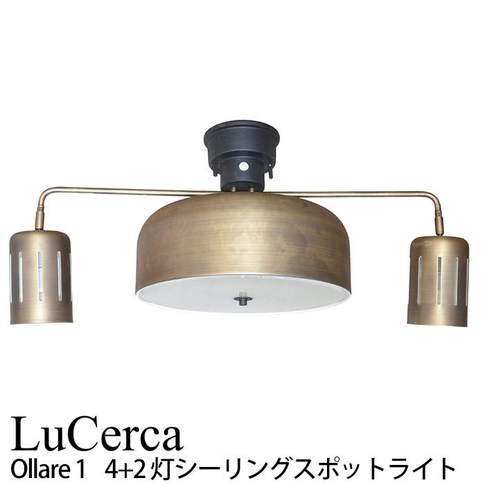 エルックス LuCerca Ollare1 オラーレ1 (4+2灯シーリングライト) ルームライト 室内照明 日本 ショールーム 展示場 ディスプレイ 一人暮らし ひとり 一人 二人暮らし