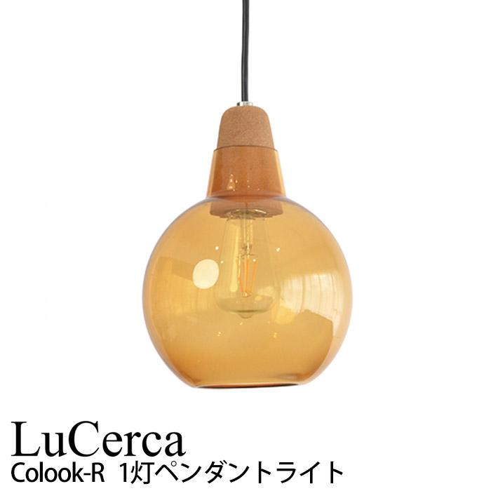 エルックス LuCerca Colook-R コルックR (1灯ペンダントライト) ルームライト 室内照明 おしゃれ ショールーム 展示場 ディスプレイ 一人暮らし ひとり 一人 二人暮らし