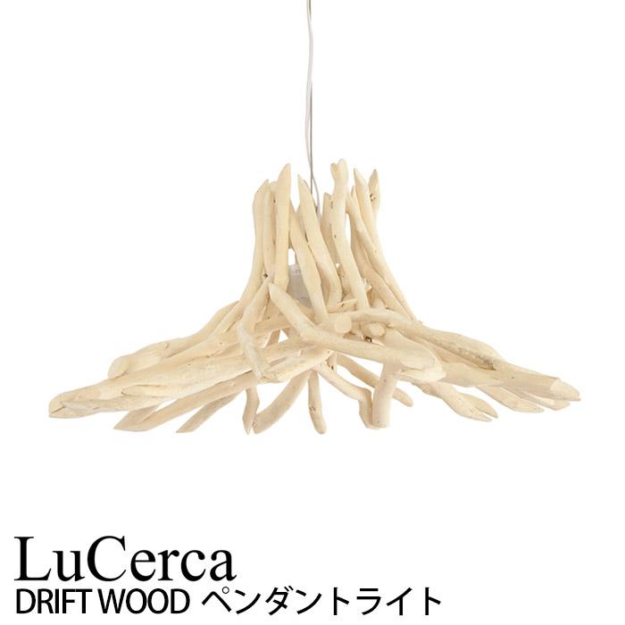 エルックス LuCerca DRIFT WOOD (1灯ペンダントライト) ルームライト 室内照明 おしゃれ ショールーム 展示場 ディスプレイ