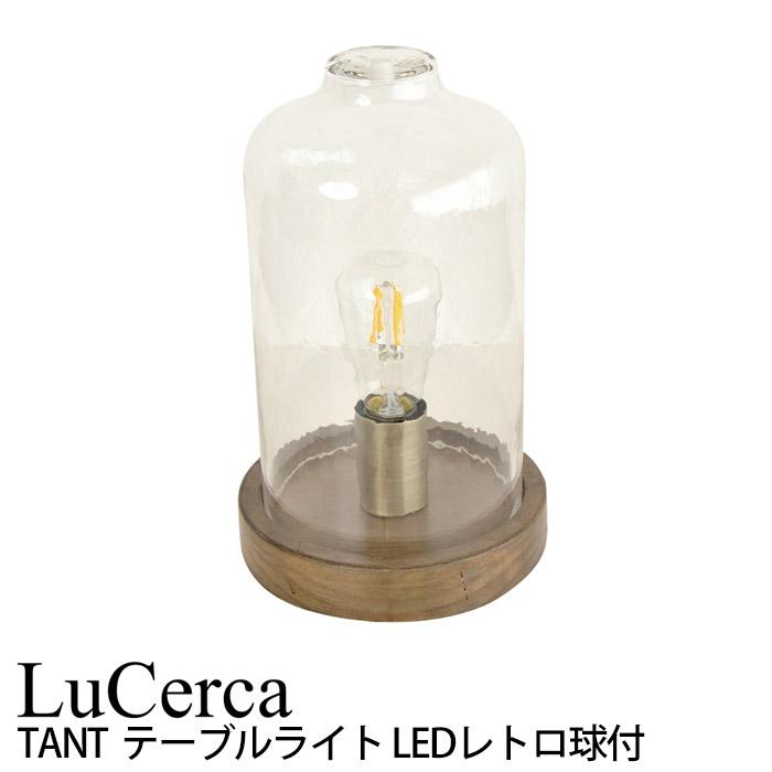 エルックス LuCerca TANT タント (テーブルライト) ルームライト 室内照明 おしゃれ ショールーム 展示場 ディスプレイ