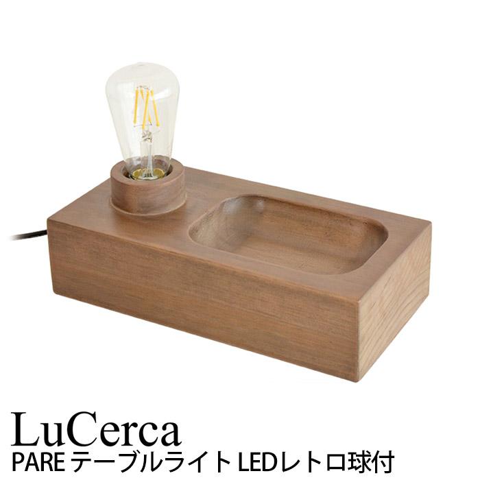 エルックス LuCerca PARE パレ (テーブルライト) ルームライト 室内照明 おしゃれ ショールーム 展示場 ディスプレイ