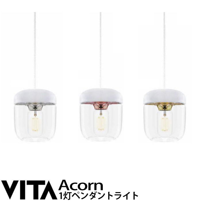 エルックス VITA Acorn エイコーン (1灯ペンダントライト) ルームライト 室内照明 北欧 ショールーム 展示場 ディスプレイ 一人暮らし ひとり 一人 二人暮らし