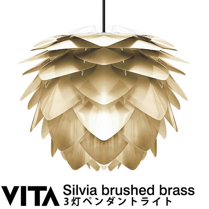 エルックス VITA Silvia Brushed Brass (3灯ペンダントライト) ルームライト 室内照明 北欧 ショールーム 展示場 ディスプレイ