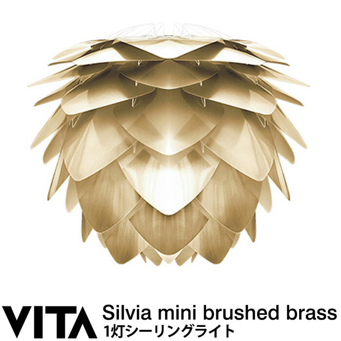 エルックス VITA Silvia mini Brushed Brass (1灯シーリングライト) ルームライト 室内照明 北欧 ショールーム 展示場 ディスプレイ