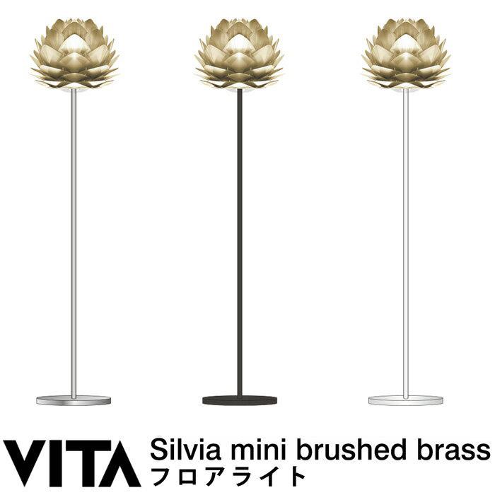 エルックス VITA Silvia mini Brushed Brass (フロアライト) ルームライト 室内照明 北欧 ショールーム 展示場 ディスプレイ