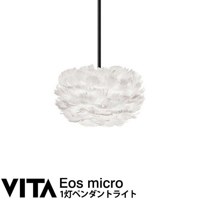 エルックス VITA Eos micro (1灯ペンダントライト) ルームライト 室内照明 北欧 ショールーム 展示場 ディスプレイ