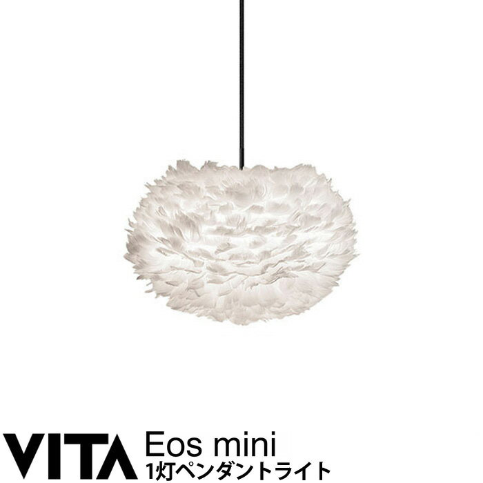 エルックス VITA Eos mini (1灯ペンダントライト) ルームライト 室内照明 北欧 ショールーム 展示場 ディスプレイ