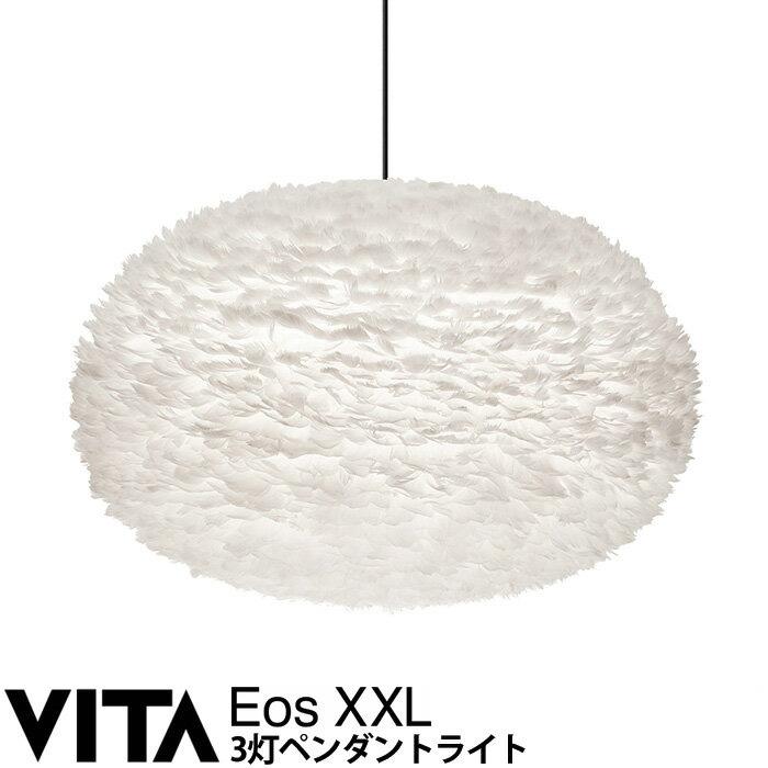 エルックス VITA Eos XXL (3灯ペンダントライト) ルームライト 室内照明 北欧 ショールーム 展示場 ディスプレイ