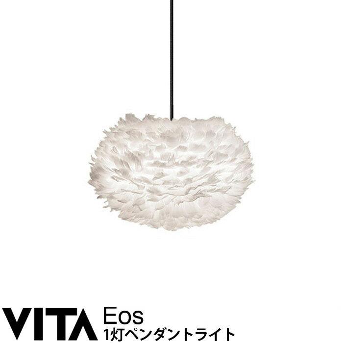エルックス VITA Eos (1灯ペンダントライト) ルームライト 室内照明 北欧 ショールーム 展示場 ディスプレイ