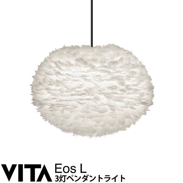 エルックス VITA Eos L (3灯ペンダントライト) ルームライト 室内照明 北欧 ショールーム 展示場 ディスプレイ 一人暮らし ひとり 一人 二人暮らし