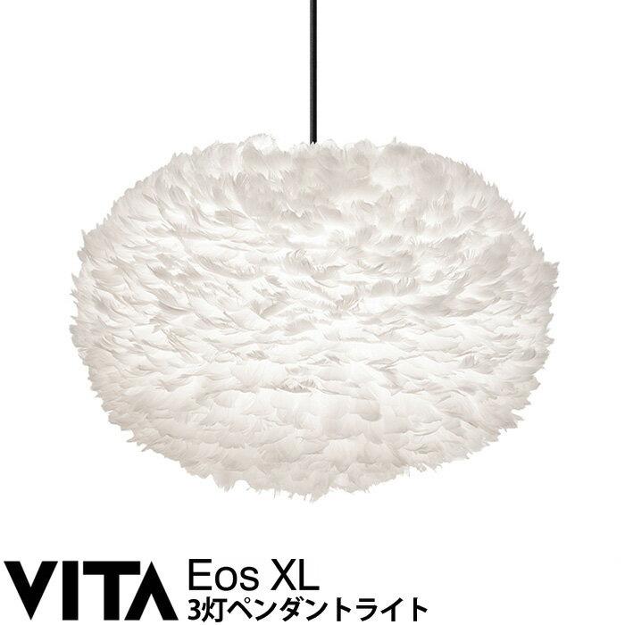 エルックス VITA Eos XL (3灯ペンダントライト) ルームライト 室内照明 北欧 ショールーム 展示場 ディスプレイ 一人暮らし ひとり 一人 二人暮らし