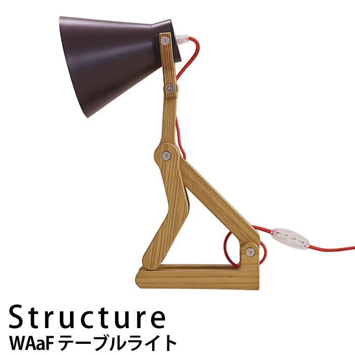 エルックス Structure WAaf ワァフ (テーブルライト) ルームライト 室内照明 おしゃれ ショールーム 展示場 ディスプレイ 一人暮らし ひとり 一人 二人暮らし